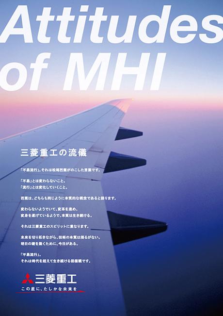 mhi_zasshi_tsubasa_nyuko